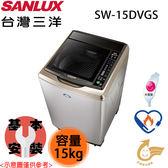 【SANLUX三洋】15KG 新式DD直流變頻超音波單槽洗衣機(內外不鏽鋼) SW-15DVGS 含基本安裝 免運費