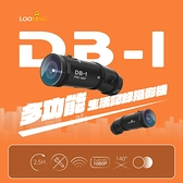 錄得清 LOOKING DB-1 SONY鏡頭 前後雙錄 多功能 攝影機 1080P (前後1080 單2K) 贈32G記憶卡