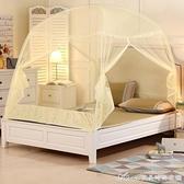 蒙古包蚊帳1.8m床1.5雙人家用拉鍊支架新款1.2米單人宿舍加密 艾美时尚衣櫥