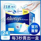 好自在 INFINITY 液體衛生棉 日用 24cm*10片 - P&G寶僑旗艦店