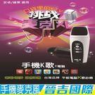 【晉吉國際】HANLIN-K01手機歡唱...
