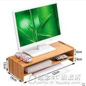 電腦顯示器增高架護頸底座支架辦公桌面鍵盤收納抽屜置物架竹實木YYS  概念3C旗艦店