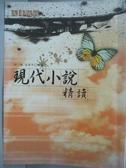 【書寶二手書T2/大學文學_XCU】現代小說精讀(3版)_遊喚/徐華中