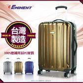 28吋萬國通路行李箱 台灣製造 Eminent旅行箱 KF21
