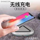 iPhoneX蘋果8無線充電器iPhone8Plus三星s8手機8P快充XQI通用板底座『CR水晶鞋坊』