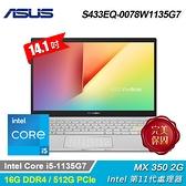【ASUS 華碩】VivoBook S14 S433EQ-0078W1135G7 14吋 筆電 幻彩白 【贈威秀電影兌換序號:次月中簡訊發送】