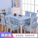 簡約現代布藝餐桌椅子套罩歐式餐椅座墊套裝家用茶幾布長方形桌布 快速出貨