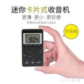 收音機 便攜迷你調頻中波數字立體聲收音機FM收音機充電式微型 nm17509【VIKI菈菈】