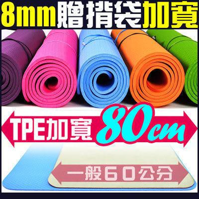 TPE加寬80CM環保8MM瑜珈墊+袋背包.運動墊地墊子止滑墊防滑墊另售鋪巾瑜珈磚柱帶按摩滾輪哪裡買