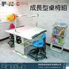 !!免運!! 第一博士成長書桌組 完整款宿喜大套組(含護眼桌燈) / 兒童書桌椅 升降桌椅 學生讀書桌
