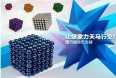 彩色磁鐵巴克球5MM216粒強磁吸鐵石圓形磁鐵魔術磁力珠益智玩具❥ 全館1元88折