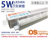 OSRAM歐司朗 LEDVANCE 星皓 5W 6500K 白光 全電壓 1尺 T5支架燈 層板燈 _ OS430082