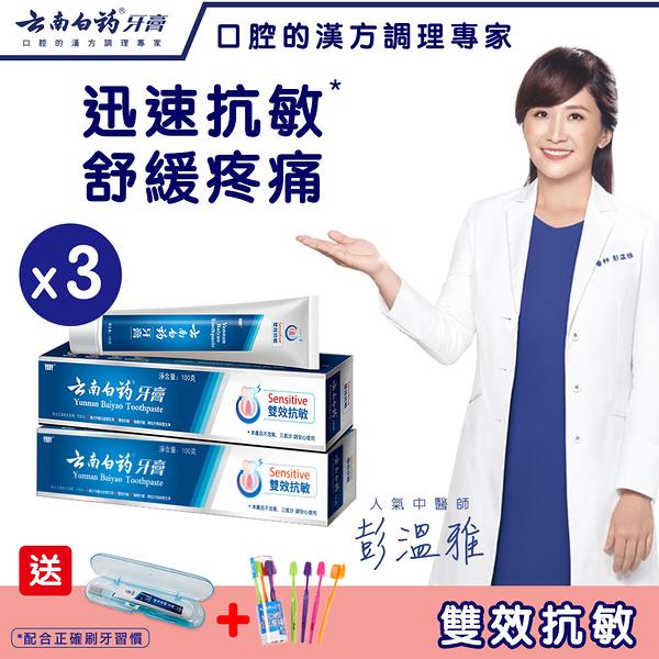 【雲南白藥牙膏】雙效抗敏3入組 幫助預防牙齦流血/牙周病發生率/牙齒敏感 漢方護齦功能性牙膏