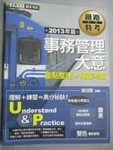 【書寶二手書T3/進修考試_QXP】鐵路事務管理大意_賀冠甄