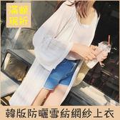 韓版蕾絲雪紡開衫女中長款薄防曬外套罩衫長袖網紗上衣披肩沙灘防曬衣【均一價388】