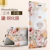 iPhone6手機殼蘋果6s防摔6plus翻蓋皮套【3C玩家】