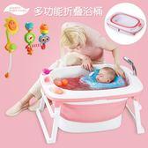 大號兒童洗澡桶嬰兒洗澡浴盆新生兒可坐躺通用多功能折疊寶寶浴桶
