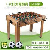 益智兒童玩具男孩木質桌上足球機桌面桌式足球雙人玩具RM