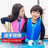 救生衣-兒童救生衣 浮力背心小孩游泳裝備 初學安全專業浮潛服寶寶游泳衣-奇幻樂園