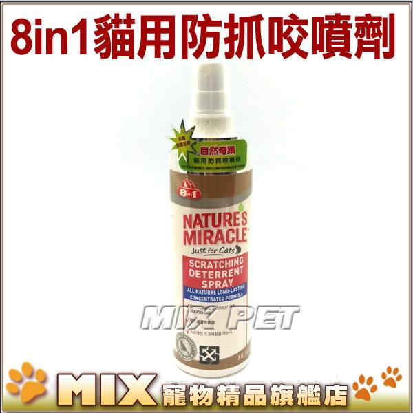 ◆MIX米克斯◆美國 8in1.自然奇蹟-0452貓用防抓咬噴劑8oz(236ml),心愛家具不再被破壞 嫌棄劑