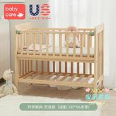 嬰兒床 實木拼接大床 多功能搖籃床寶寶床新生兒bb床T