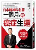 日本精神科名醫一個月,從癌症生還:心靈多強大,成功抗癌的機率就多大!焦慮控管...