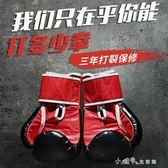 搏擊訓練泰拳拳套男孩成人專業散打沙袋兒童拳擊手套女 小確幸生活館