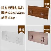 長方形雙勾貼片 無痕掛勾 可重複使用 台灣製造 貼恆玖 補充替換用 不需輔助貼