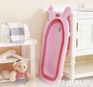 嬰兒摺疊浴盆寶寶洗澡盆加大號兒童浴桶小孩可坐躺通用新生兒用品CY 自由角落