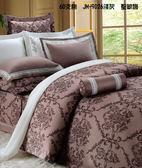 HO KANG  60支棉 [JM-9026 紫灰 / 粉 ]  七件式床罩組