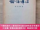 二手書博民逛書店罕見論語譯註(58年一版一印)Y202856 楊伯峻 古籍出版社 出版1958