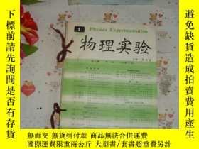 二手書博民逛書店罕見物理實驗1991年1-12,全年12本書脊線繩固定》文泉物理
