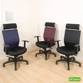 《DFhouse》麥費利-成型泡棉坐墊辦公椅 電腦椅 書桌椅 辦公椅 人體工學椅 電競椅 賽車椅 主管椅
