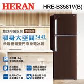 HERAN 禾聯 344公升 變頻雙門窄身電冰箱 HRE-3581V(B) 買就送基本安裝