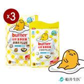 burner倍熱  食事對策就愛蛋黃哥3盒組