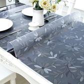 軟玻璃PVC桌布防水防燙防油免洗塑料餐桌墊茶幾墊透明膠墊水晶板 年尾牙提前購