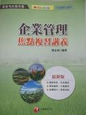 【書寶二手書T6/進修考試_FN4】農會考試-企業管理焦點複習講義_陳金城