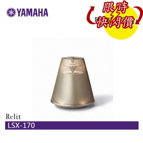 【限時特賣+24期0利率】YAMAHA LSX-170 桌放型 無線藍芽喇叭 公司貨