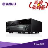 【24期0利率+限時特賣】山葉 YAMAHA RX-A880 環擴擴大機 7.2 聲道 公司貨