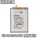 免運費【含稅附發票】三星 M20 原廠電池 M30、M205F 電池 EB-BG580ABU【附贈拆機更換工具】