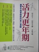 【書寶二手書T5/保健_JAC】活力更年期-讓更年期更輕鬆的身心運動_Yoko Sagara