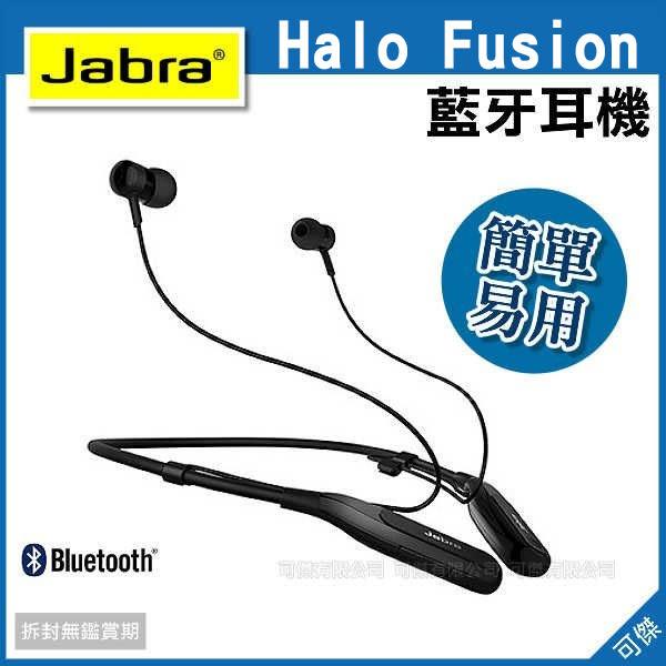 可傑 捷波朗 Jabra Halo fusion  藍牙耳機  立體聲藍芽耳機 頸後式 耳道式 雙待機 公司貨