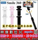 《映像數位》Kamera佳美能 Smile 360 藍牙遙控三腳架自拍棒 【藍芽版】【10公尺遙控距離】C
