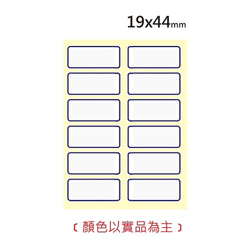 Herwood 鶴屋牌 NO.4030 A4 雷射噴墨影印自黏標籤貼紙/電腦標籤 藍框 19x44mm