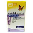 亞培越佳型血酮試紙1盒(10片/盒)-非尿酮試紙