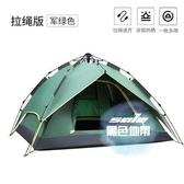 戶外帳篷 帳篷戶外露營裝備防雨雙人野營野外全自動加厚防暴雨保溫 果果生活館