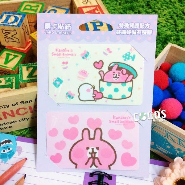 正版 KANAHEI 卡娜赫拉的小動物 粉紅兔兔 P助 悠遊卡貼票卡貼紙 D款 COCOS DS025