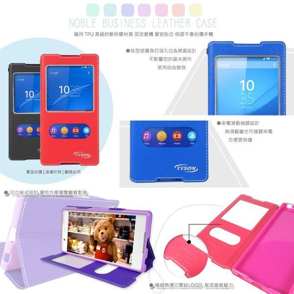 ★Sony Xperia Z3+/Z3 plus  尊系列 雙視窗皮套/保護套/手機套/保護手機/免掀蓋接聽/軟殼