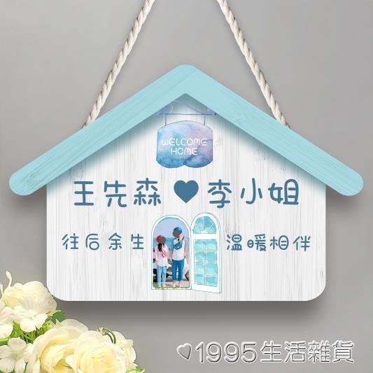 定制小歡迎回家創意入戶門掛牌 可愛情侶房間門牌房門裝飾小掛件 1995生活雜貨
