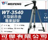 大型專業三腳架  WT-3540  160cm 鋁合金 三向雲臺 單眼 NIKON CANON SONY FUJI DV 可用